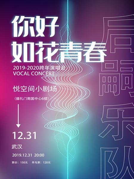 后嗣乐队武汉跨年演唱会