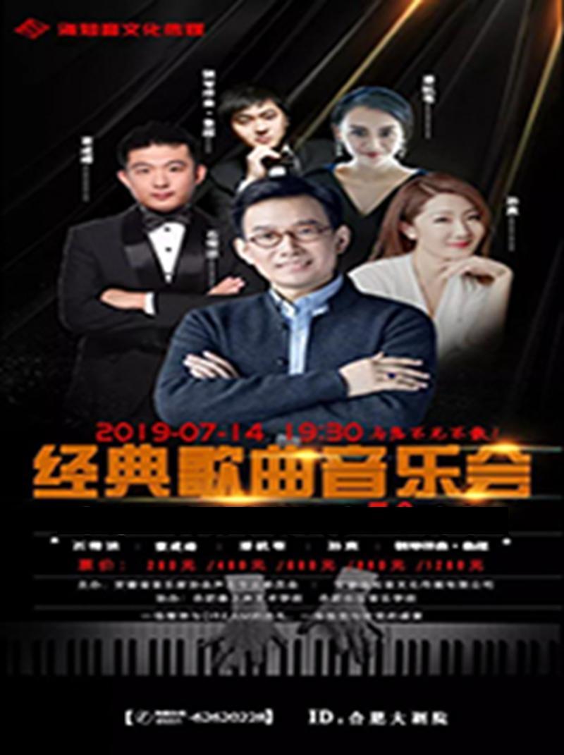 我爱你中国音乐会