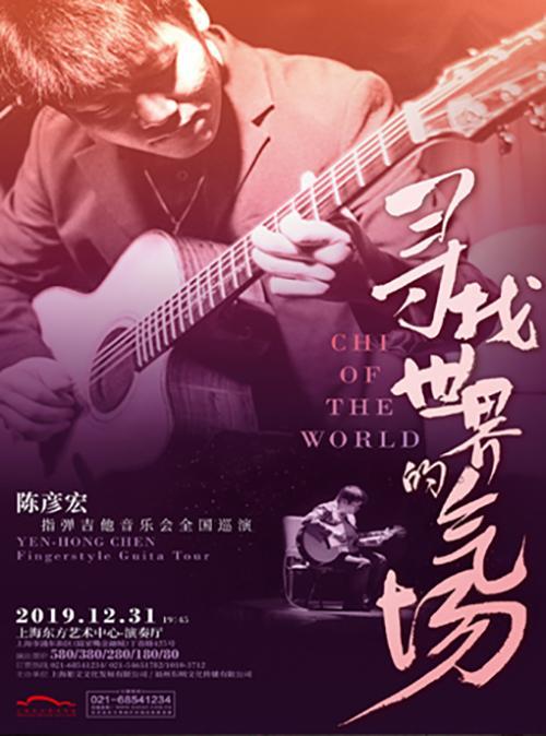 陈彦宏指弹吉他音乐会全 国巡演 上海
