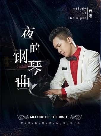 《夜的钢琴曲》石进钢琴作品演奏会