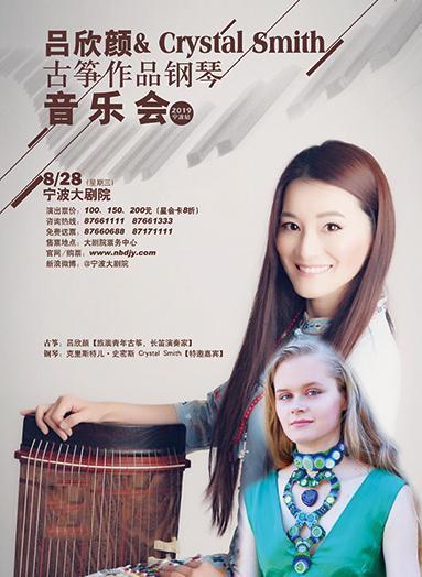 宁波 钢琴音乐会