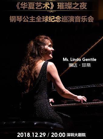 璀璨之夜钢琴公主琳达•珍蒂全球纪念巡演音乐会(深圳站)