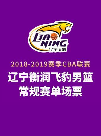 辽宁衡润飞豹男篮常规赛单场票