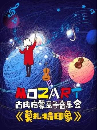 古典亲子音乐会《莫扎特印象》