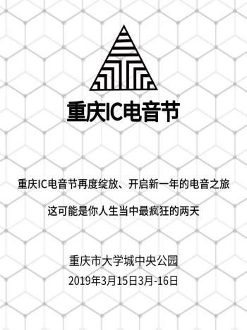重庆IC电音节
