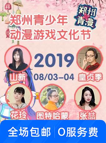 郑州青少年动漫游戏文化节