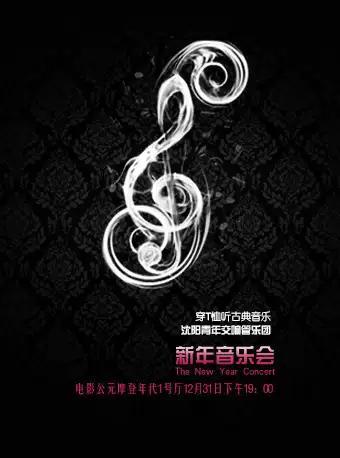沈阳青年交响管乐团新年音乐会