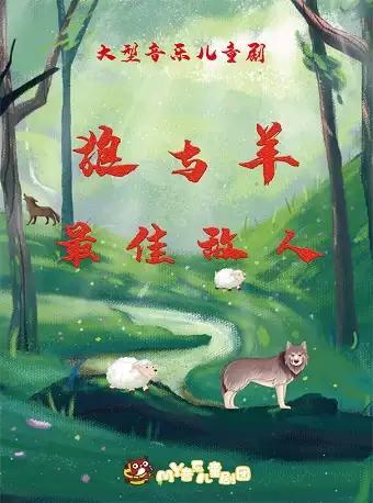 儿童剧《狼与羊—最 佳敌人》