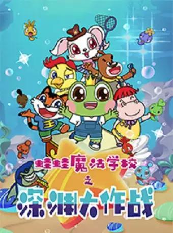 儿童剧《蛙蛙魔法学校之深渊大作战》