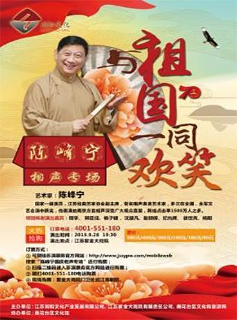 南京 2019陈峰宁国庆相声专场演出