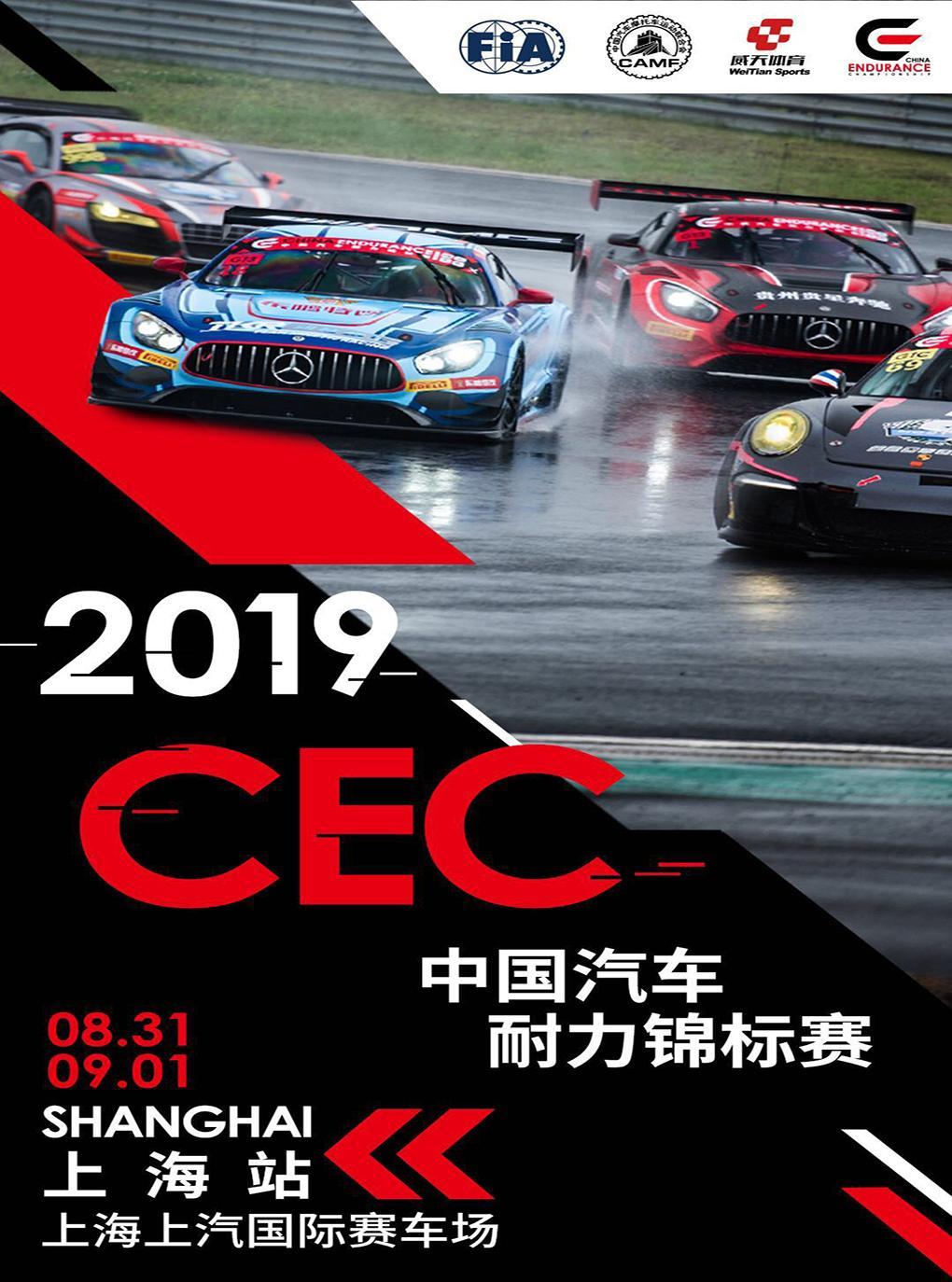 CEC中国汽车耐力锦标赛 早鸟特惠