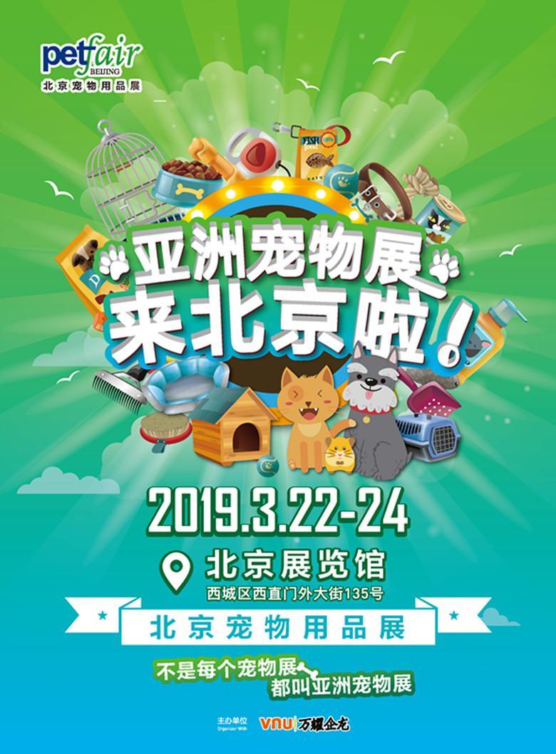 北京宠物用品展