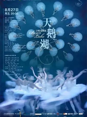 舞剧《天鹅湖》