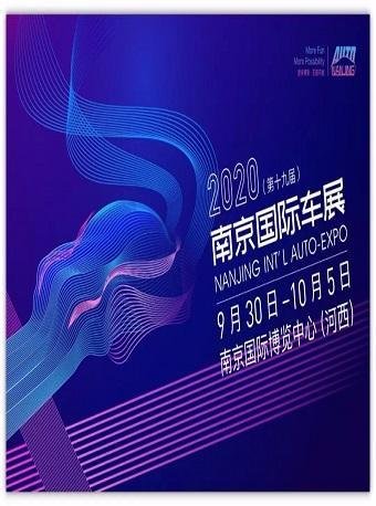 2020(第十九届)南京国际车展