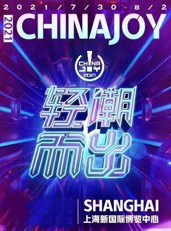 【上海】2021 ChinaJoy中国国际数码展览会
