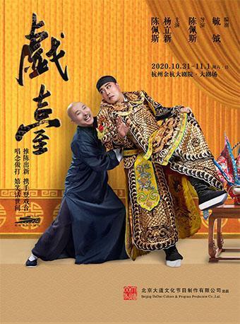 山东省会大剧院七周年话剧《戏台》