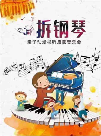 儿童剧《拆钢琴》