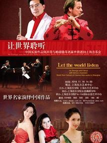 何声奇与帕胡德等名家世界巡回上海音乐会