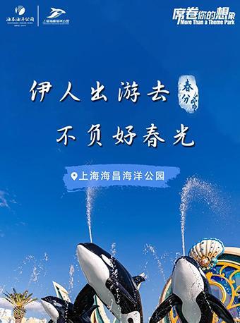 20200118_亚博体育足球官网海昌海洋公园_亚博体育足球官网海昌海洋公园