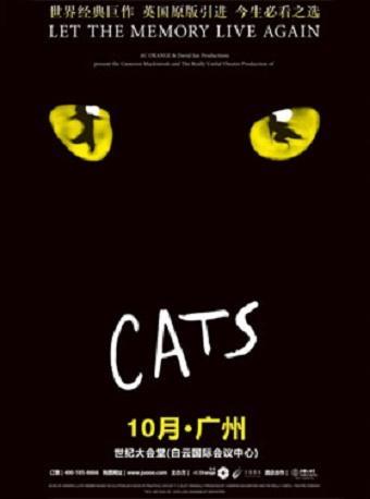 音乐剧《猫》CATS -广州站