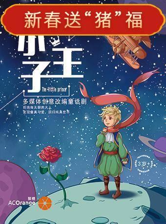 童话剧《小王子》