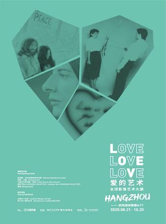 """""""LOVELOVELOVE爱的艺术展"""