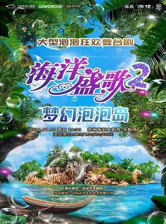 舞台剧《海洋盛歌2-梦幻泡泡岛》