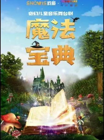 儿童音乐舞台剧《精灵》之魔法宝典