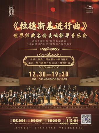 新年音乐会《拉德斯基进行曲》