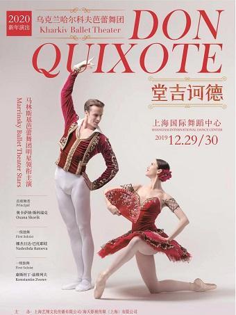 芭蕾舞《堂•吉诃德》