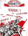 成都哈哈曲艺社牙尖相声大会—闲亭峨影店