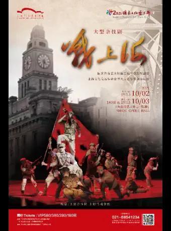 上海杂技团 大型杂技剧《战上海》