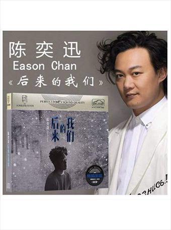 陈奕迅《后来的我们》专辑车载CD黑胶唱片