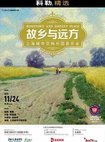 故乡与远方 上海城市交响乐团音乐会