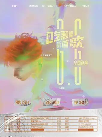 【广州】M-LAB呈献「吃颗糖,听首歌」G.G 张思源 2021 全国巡演广州站