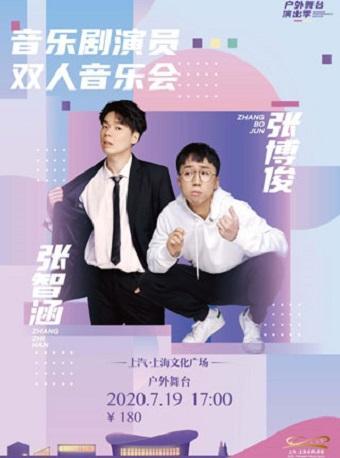 音乐剧演员双人音乐会:张博俊x张智涵
