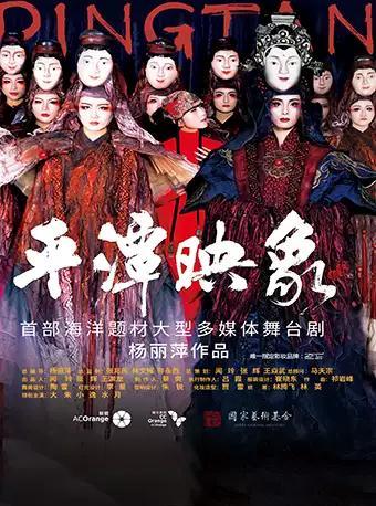 2020年杨丽萍大型舞剧《平潭映象》