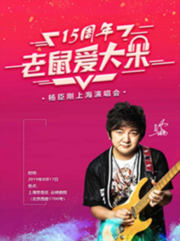 杨臣刚上海演唱会
