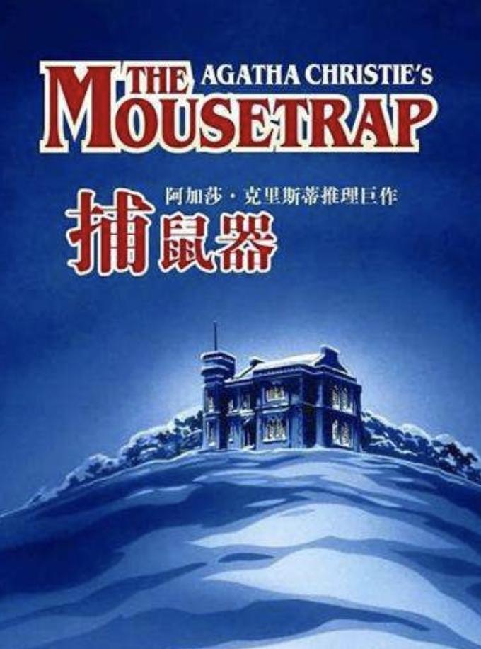 【定金預定】《捕鼠器》阿加莎經典中文版
