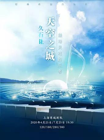 天空之城-久石讓•宮崎駿動漫作品音樂會
