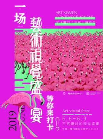 艺术厦门当代博览会