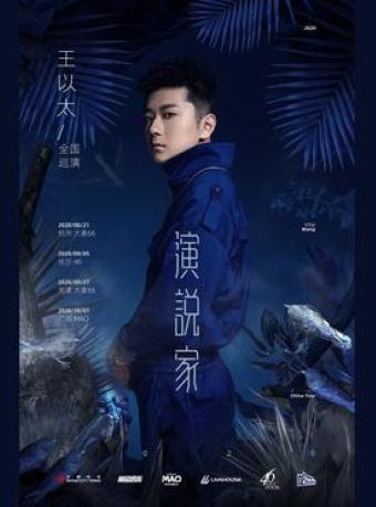 王以太《演说家》2020巡演 天津站