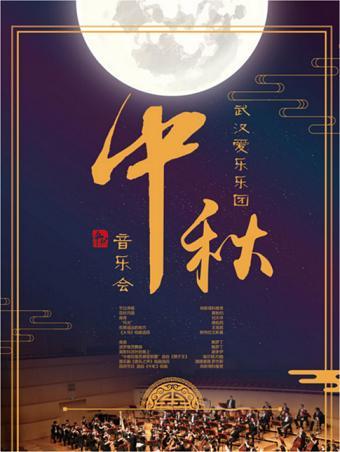 武汉爱乐乐团—2019中秋节音乐会