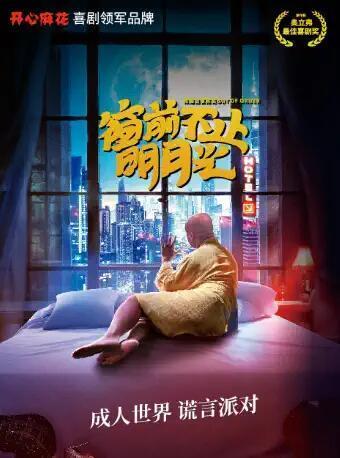 【杭州】开心麻花爆笑舞台剧《窗前不止明月光》
