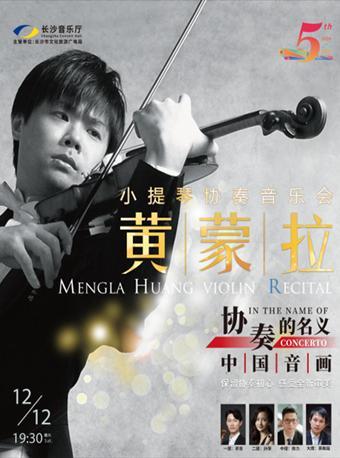 黄蒙拉小提琴协奏音乐会