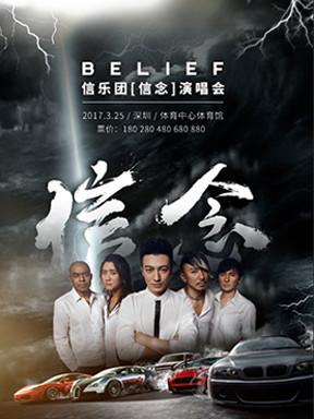 信乐团深圳演唱会