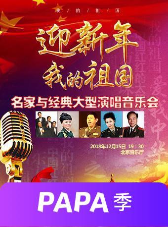 我的祖国迎新年大型演唱会音乐会