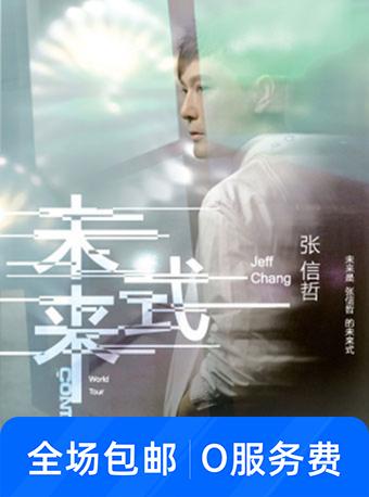 2019张信哲长沙演唱会