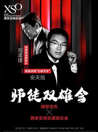 安天旭 刘孟捷与西安交响乐团音乐会 西安
