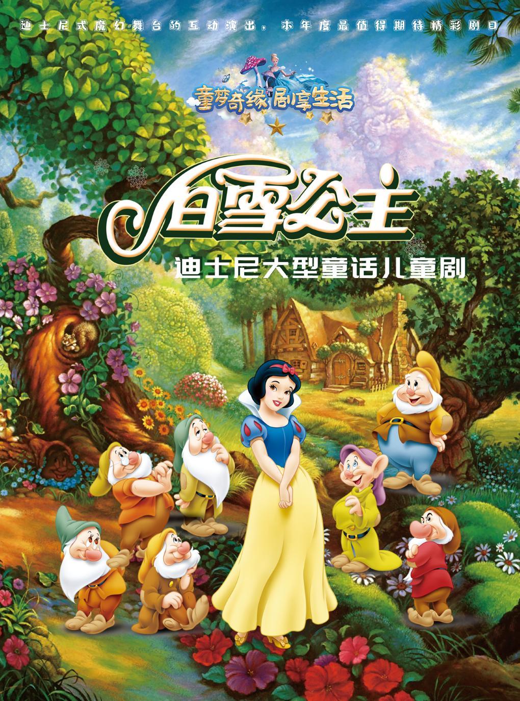 大型迪士尼童话儿童剧《白雪公主》